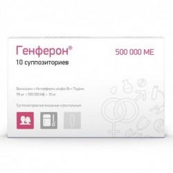 Buy Genferon suppositories 55 mg + 500 thousand IU + 10 mg 10 pcs