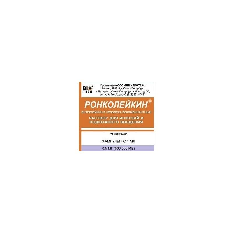 Buy Roncoleukin solution 0.5 mg/ml ampoules 1 ml. 3 pcs