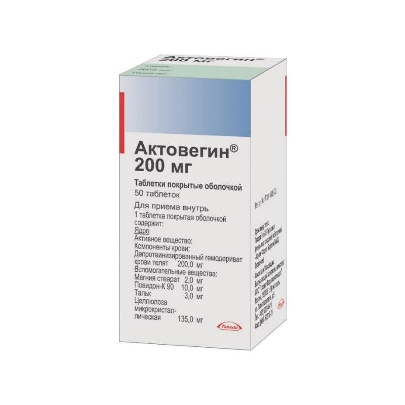 Buy Actovegin pills 50 pcs