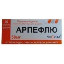 Buy Arpeflu pills 50 mg 30 pcs packaging