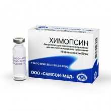 Buy Chemopsin powder 50 mg, 10 pcs