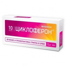 Buy Cycloferon pills 150 mg, 10 pcs
