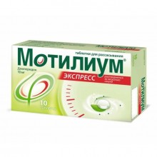 Buy Motilium lozenges 10 mg 10 pcs