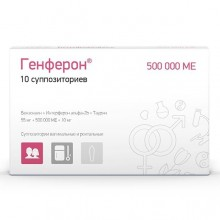 Buy Genferon suppositories 55 mg + 500 thousand IU + 10 mg 10 pcs