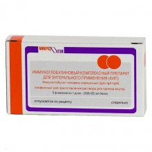 Buy Immunoglobulin complex preparation for enteral use (TRC) lyophilisate 300 mg 1 dose vials 5 pcs
