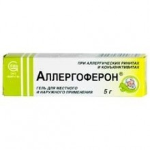 Buy Allerhoferon gel 5 g