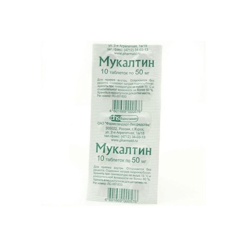 Buy Mukaltin pills 10 pcs