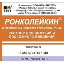 Buy Roncoleukin solution 0.5 mg/ml ampoules 1 ml. 3 pcs